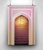 پوستر ماه مبارک رمضان (دعای یا علی یا عظیم)
